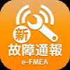 e-FMEA(新故障通報)